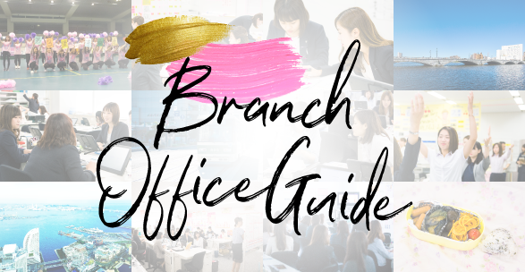 Branch Office Guide